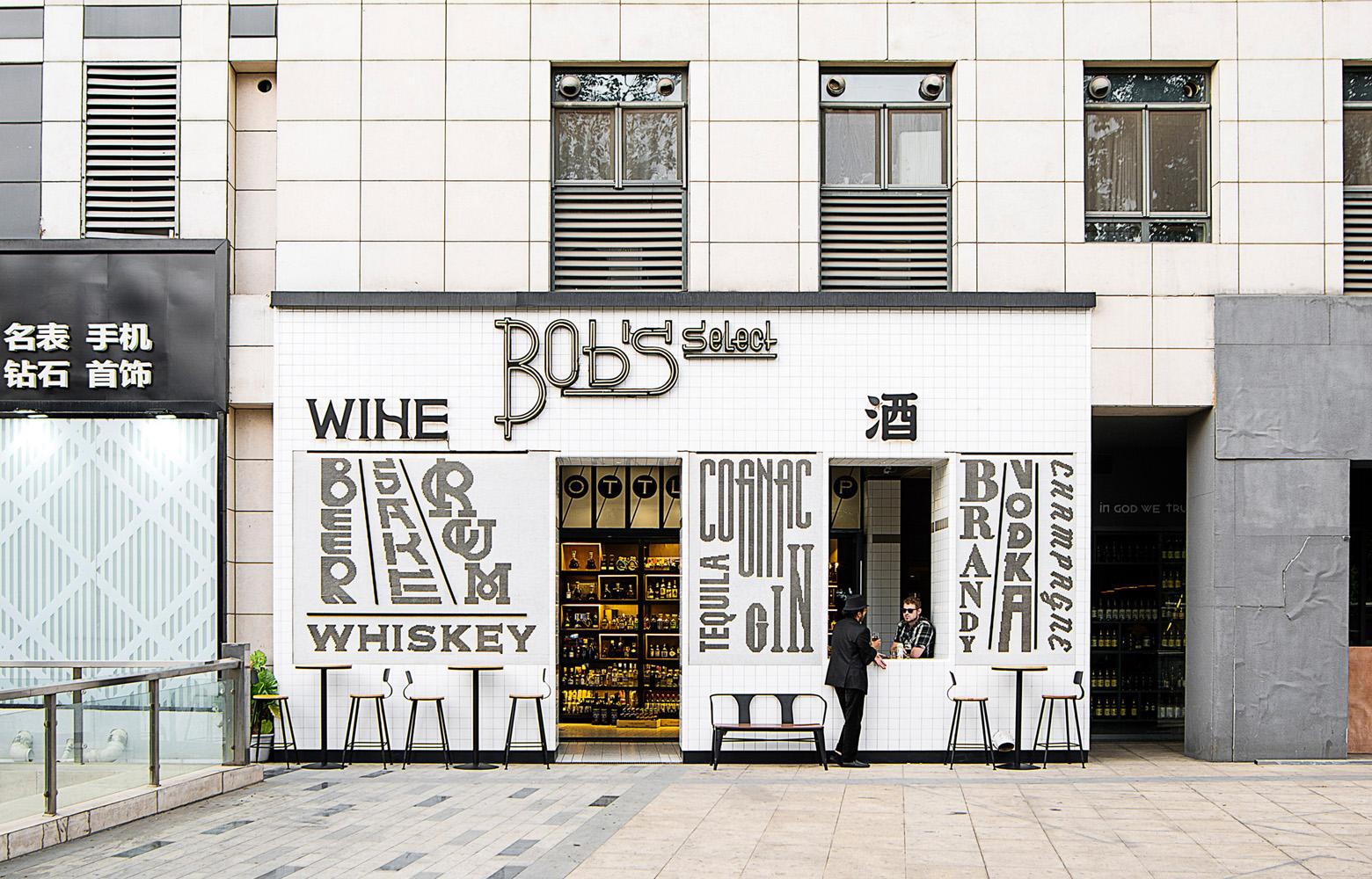 店舗だけでなく街にも賑わいをもたらす酒屋のアートな看板デザイン